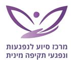 מרכז סיוע לנפגעות ונפגעי תקיפה מינית - מופעי תיאטרון פלייבק לארגון | תיאטרון פלייגו